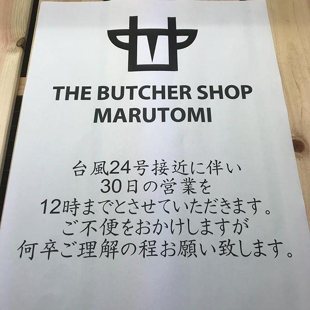 丸富精肉店からのお知らせ台風接近の為、京都 近江 丸富精肉店共に、明日30日の営業時間を12時までとさせていただきます。 大変ご迷惑をおかけしますが、何卒ご理解の程お願い申し上げます。