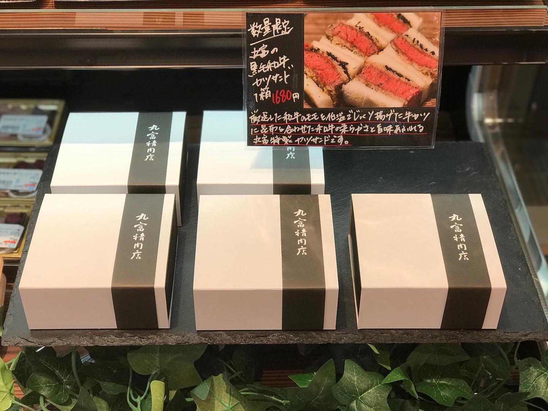 .大津本店のみで数量限定発売している黒毛和牛の牛カツサンドです。厳選した牛モモを低温でじっくり揚げた牛カツに昆布を合わせました。和牛の柔らかさと旨味あふれる丸富特製カツサンドです。是非ご賞味くださいませ。おみあげにもどうぞ。.....#丸富精肉店#肉の丸富#焼肉まる富#精肉店#お肉屋さん#焼肉#すき焼き#バーベキュー#bbq#butcher#肉#お肉#肉スタグラム#instafood#黒毛和牛#wagyu#佐賀牛#三郎牛#知多牛#あか牛#熊本あか牛#オリーブ牛#一頭買い #カツサンド #牛かつ