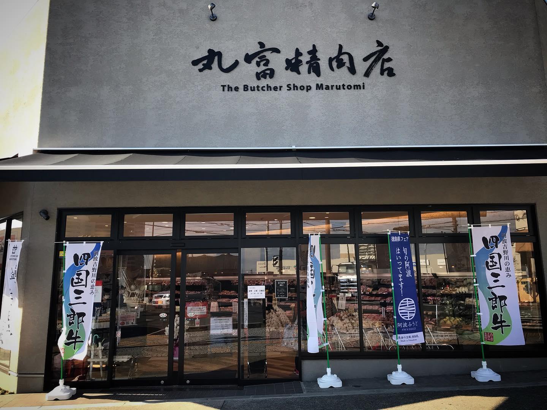.徳島フェア沢山のお客様にご来店いただきありがとうございました。また次回は京都 西京極、近江 草津店で開催したいと考えております。..話変わりまして、12月10日(木)に肉の丸富 枚方店をオープンいたします!今年はオープンラッシュとなりましたが年内の新店舗オープンは枚方店で最後となります。また店舗の詳細など追って紹介していきます。.....#丸富精肉店#肉の丸富#焼肉まる富#精肉店#お肉屋さん#焼肉#すき焼き#バーベキュー#bbq#butcher#肉#お肉#肉スタグラム#instafood#黒毛和牛#wagyu#佐賀牛#三郎牛#知多牛#あか牛#熊本あか牛#オリーブ牛#一頭買い #四国三郎牛 #阿波ふうど #枚方